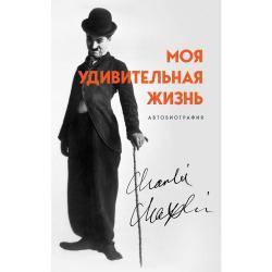 Моя удивительная жизнь. Автобиография Чарли Чаплина