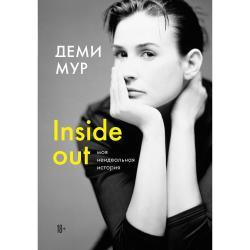 Деми Мур. Inside out моя неидеальная история