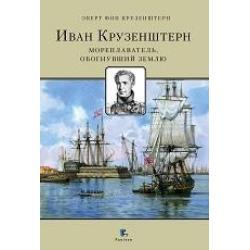 Иван Крузенштерн. Мореплаватель, обогнувший землю