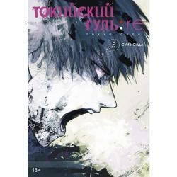 Токийский гульre. Книга 5