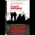 Книга «Военные пацаны» Ефремов Андрей