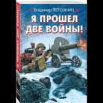 Книга «Я прошел две войны!» Першанин Владимир Николаевич