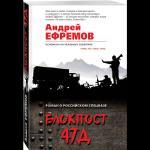 Книга «Блокпост 47Д» Ефремов Андрей