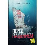Книга «Перед падением» Хоули Ной
