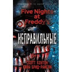Пять ночей у Фредди. Неправильные