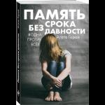 Книга «Память без срока давности» Горай Агата