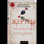 Книга «Жертвы» Келлерман Джонатан