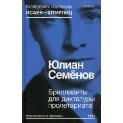 Бриллианты для диктатуры пролетариата. Выпуск 1