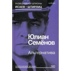 Альтернатива. Политические хроники 1941