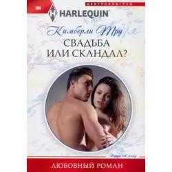 Свадьба или скандал?
