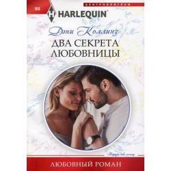 Два секрета любовницы