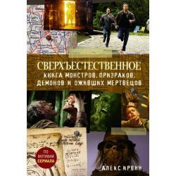Сверхъестественное. Книга монстров, призраков, демонов и оживших мертвецов