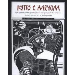Кто с мечом. Три произведения древнерусской литературы ХVIII-XV веков