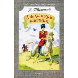 Кавказский пленник