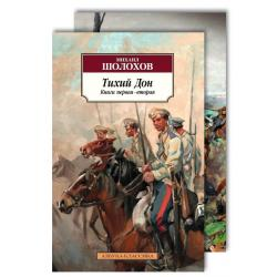 Тихий Дон (количество томов 2)