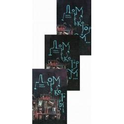 Дом, в котором. Комплект в 3-х книгах Книга 1 Курильщик. Книга 2 Шакалиный восьмидневник. Книга 3 Пустые гнезда (количество томов 3)