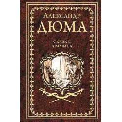 Сказки Арамиса