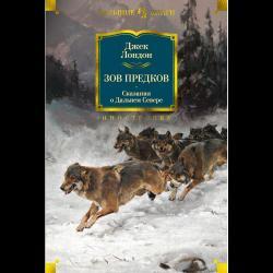 Зов предков. Сказания о Дальнем Севере
