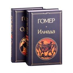 Илиада. Одиссея (комплект из 2 книг) (количество томов 2)