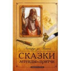 Сказки, легенды, притчи