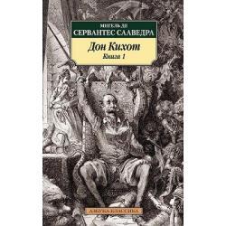 Дон Кихот (количество томов 2)