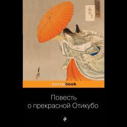 Повесть о прекрасной Отикубо