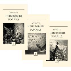 Неистовый Роланд. В 3-х книгах (количество томов 3)