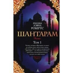 Шантарам (количество томов 2)