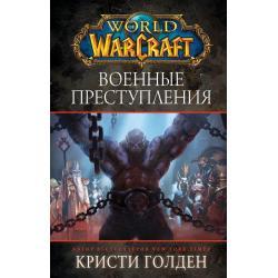 World of Warcraft. Военные преступления