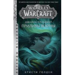 Warcraft Джайна Праудмур. Приливы войны