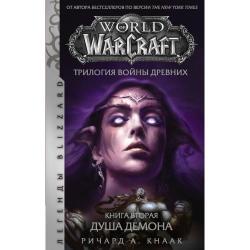 World of Warcraft. Трилогия Войны Древних. Душа Демона