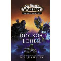 World of Warcraft. Восход теней