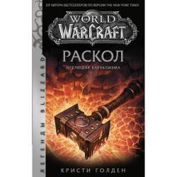 World of Warcraft. Раскол. Прелюдия Катаклизма