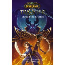 World of WarCraft. Traveler. Сияющий клинок
