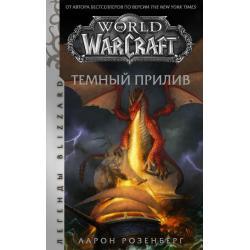 World of Warcraft Темный прилив
