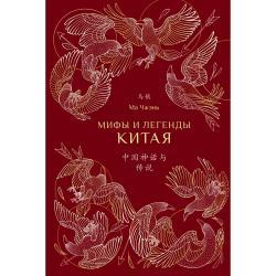 Мифы и легенды Китая (с иллюстрациями)