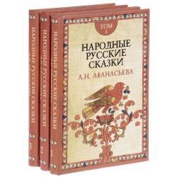 Народные русские сказки (количество томов 3)