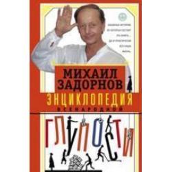 Энциклопедия всенародной глупости
