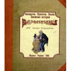 Журнал Родина 1902 г. Развлечение в часы отдыха. Анекдоты, куплеты, басни, смешные истории